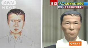 Japanese Use 3D Printing to Catch Criminals